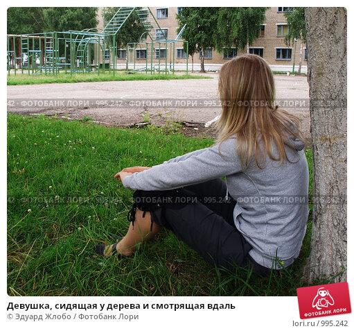 Купить «Девушка, сидящая у дерева и смотрящая вдаль», фото № 995242, снято 22 июня 2018 г. (c) Эдуард Жлобо / Фотобанк Лори