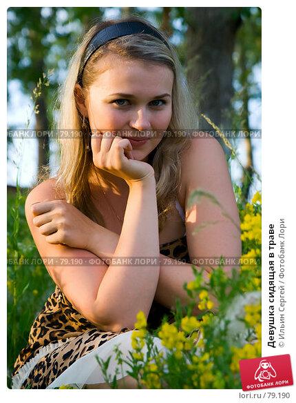 Девушка сидящая в траве, фото № 79190, снято 2 июля 2007 г. (c) Ильин Сергей / Фотобанк Лори