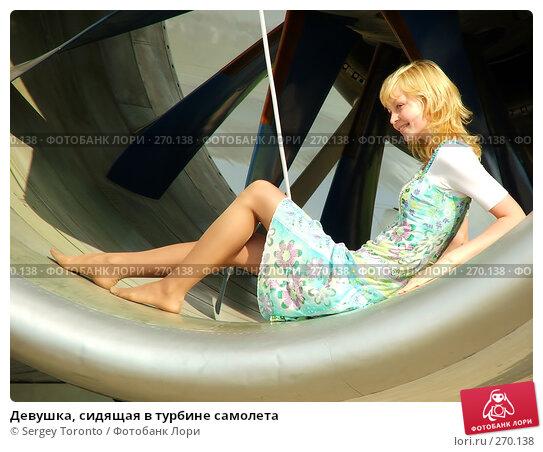 Девушка, сидящая в турбине самолета, фото № 270138, снято 14 февраля 2005 г. (c) Sergey Toronto / Фотобанк Лори