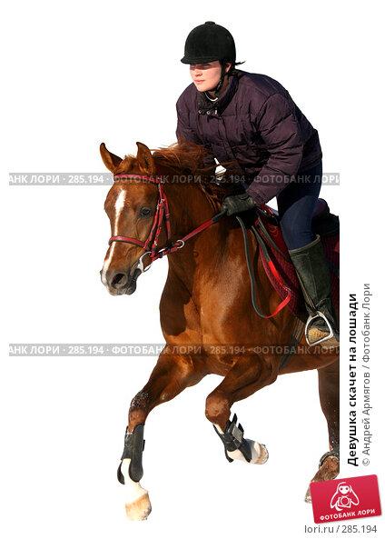Девушка скачет на лошади, фото № 285194, снято 12 февраля 2007 г. (c) Андрей Армягов / Фотобанк Лори