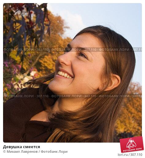 Купить «Девушка смеется», фото № 307110, снято 13 октября 2007 г. (c) Михаил Лавренов / Фотобанк Лори