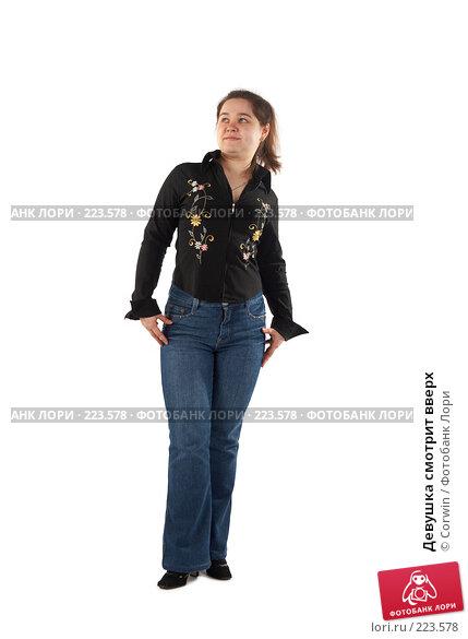 Девушка смотрит вверх, фото № 223578, снято 9 марта 2008 г. (c) Corwin / Фотобанк Лори