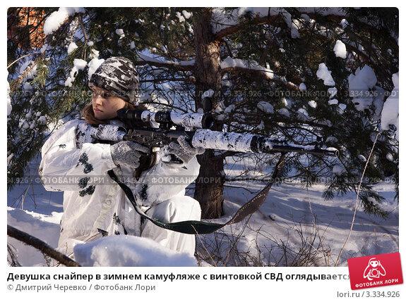 Купить «Девушка снайпер в зимнем камуфляже с винтовкой СВД оглядывается», фото № 3334926, снято 29 января 2012 г. (c) Дмитрий Черевко / Фотобанк Лори