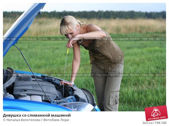 Девушка со сломанной машиной, фото № 194106, снято 18 августа 2007 г. (c) Наталья Белотелова / Фотобанк Лори