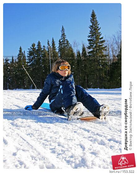 Девушка со сноубордом, фото № 153322, снято 4 марта 2007 г. (c) Виктор Застольский / Фотобанк Лори