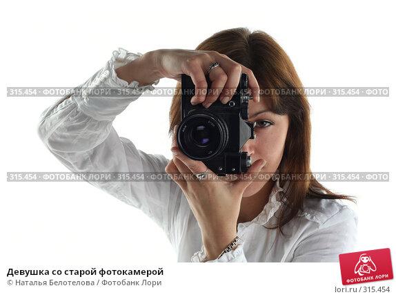 Девушка со старой фотокамерой, фото № 315454, снято 31 мая 2008 г. (c) Наталья Белотелова / Фотобанк Лори