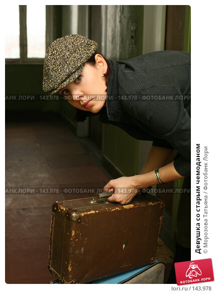 Девушка со старым чемоданом, фото № 143978, снято 4 апреля 2007 г. (c) Морозова Татьяна / Фотобанк Лори