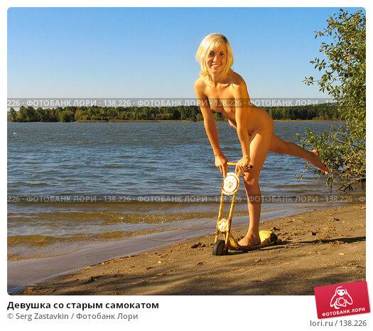 Девушка со старым самокатом, фото № 138226, снято 18 сентября 2005 г. (c) Serg Zastavkin / Фотобанк Лори