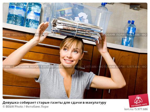Купить «Девушка собирает старые газеты для сдачи в макулатуру», фото № 5977686, снято 14 февраля 2020 г. (c) BE&W Photo / Фотобанк Лори