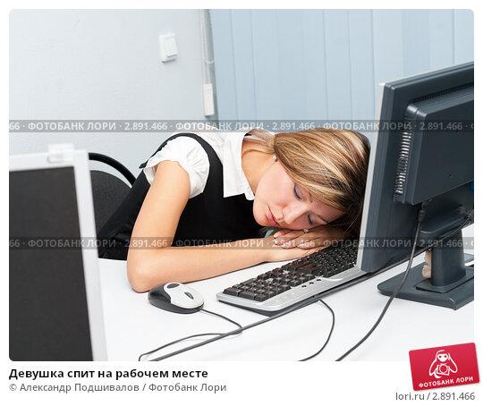 Фото девушка спит на работе работа по веб камере моделью в петрозаводск
