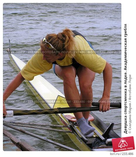 Купить «Девушка спортсменка в лодке. Академическая гребля», фото № 233486, снято 30 июня 2006 г. (c) Скалдина Мария / Фотобанк Лори