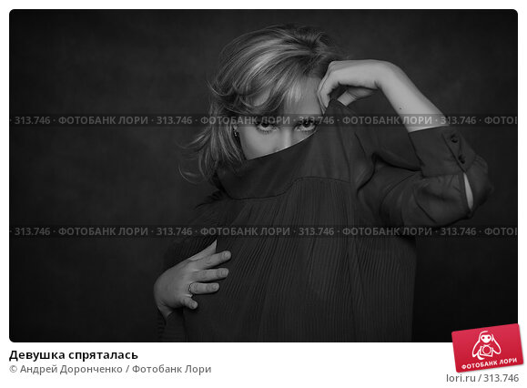 Девушка спряталась, фото № 313746, снято 24 марта 2017 г. (c) Андрей Доронченко / Фотобанк Лори