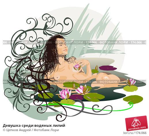 Девушка среди водяных лилий, иллюстрация № 174066 (c) Цепков Андрей / Фотобанк Лори