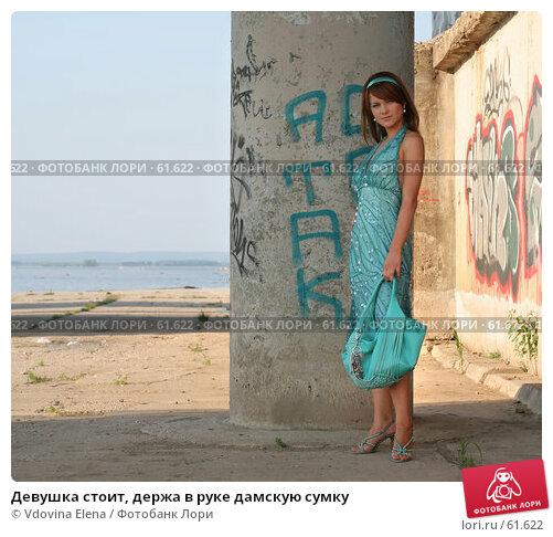 Купить «Девушка стоит, держа в руке дамскую сумку», фото № 61622, снято 6 июля 2007 г. (c) Vdovina Elena / Фотобанк Лори