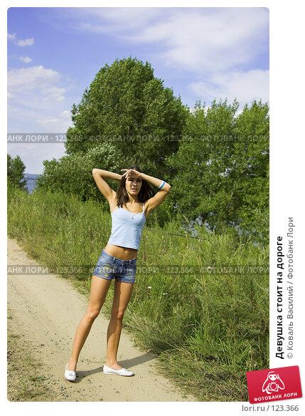 Девушка стоит на дороге, фото № 123366, снято 22 июля 2017 г. (c) Коваль Василий / Фотобанк Лори