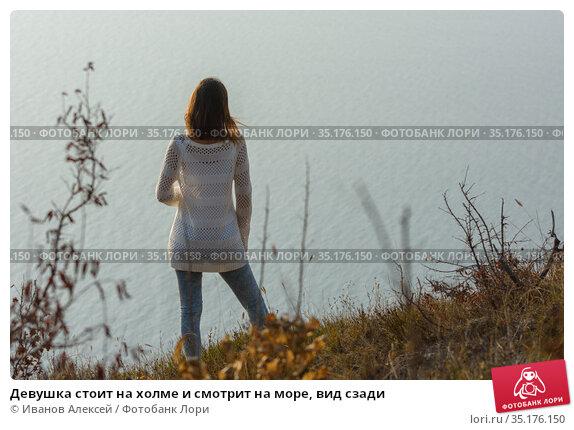 Девушка стоит на холме и смотрит на море, вид сзади. Стоковое фото, фотограф Иванов Алексей / Фотобанк Лори