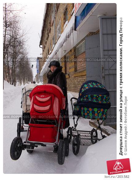 Девушка стоит зимой на улице с тремя колясками. Город Печора, фото № 203582, снято 15 февраля 2008 г. (c) Шахов Андрей / Фотобанк Лори