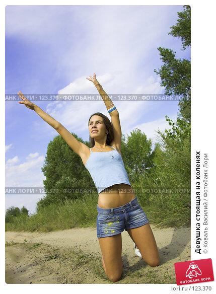Девушка стоящая на коленях, фото № 123370, снято 7 декабря 2016 г. (c) Коваль Василий / Фотобанк Лори
