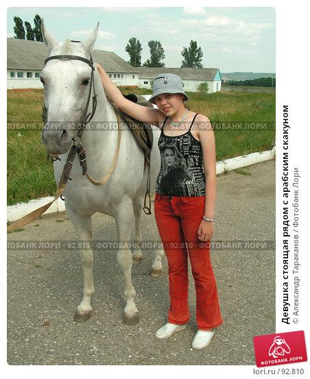 Купить «Девушка стоящая рядом с арабским скакуном», эксклюзивное фото № 92810, снято 21 июня 2006 г. (c) Александр Тараканов / Фотобанк Лори