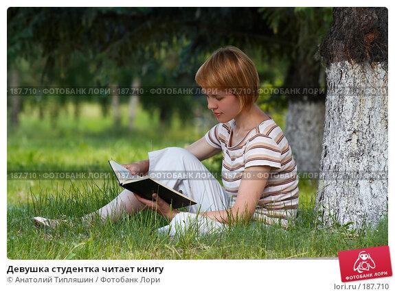 Купить «Девушка студентка читает книгу», фото № 187710, снято 24 июня 2006 г. (c) Анатолий Типляшин / Фотобанк Лори