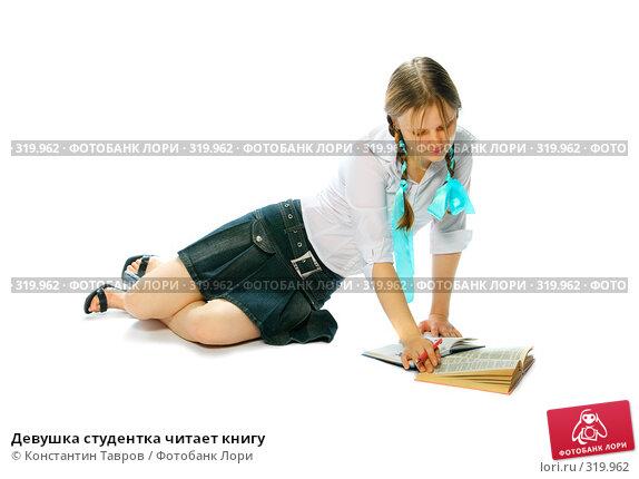 Девушка студентка читает книгу, фото № 319962, снято 19 июля 2007 г. (c) Константин Тавров / Фотобанк Лори