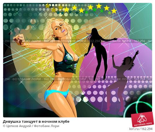 Девушка танцует в ночном клубе, иллюстрация № 162294 (c) Цепков Андрей / Фотобанк Лори