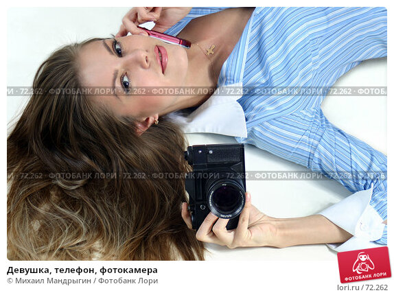 Девушка, телефон, фотокамера, фото № 72262, снято 30 ноября 2005 г. (c) Михаил Мандрыгин / Фотобанк Лори