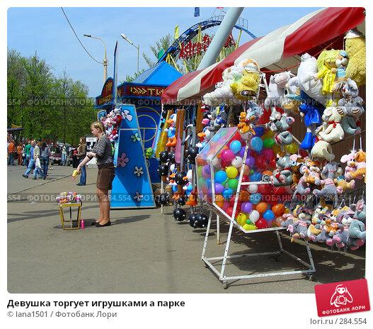 Девушка торгует игрушками а парке, эксклюзивное фото № 284554, снято 1 мая 2008 г. (c) lana1501 / Фотобанк Лори