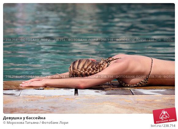 Девушка у бассейна, фото № 238714, снято 23 февраля 2008 г. (c) Морозова Татьяна / Фотобанк Лори