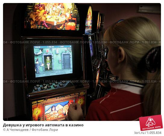 девушка как игровой автомат
