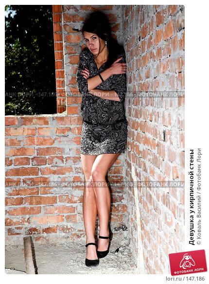 Купить «Девушка у кирпичной стены», фото № 147186, снято 25 августа 2007 г. (c) Коваль Василий / Фотобанк Лори