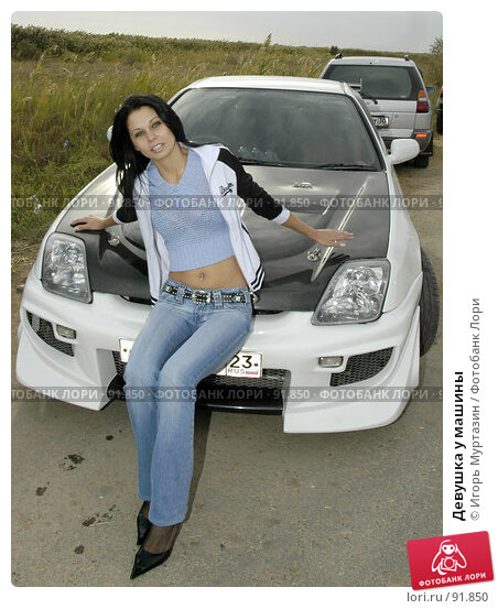 Девушка у машины, фото № 91850, снято 1 января 2004 г. (c) Игорь Муртазин / Фотобанк Лори