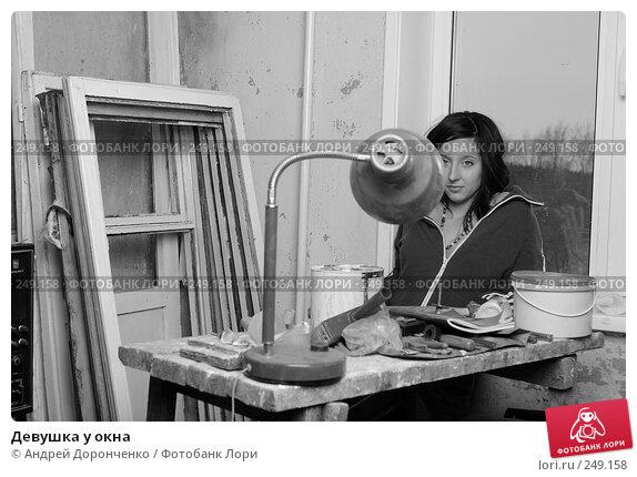 Девушка у окна, фото № 249158, снято 27 января 2007 г. (c) Андрей Доронченко / Фотобанк Лори