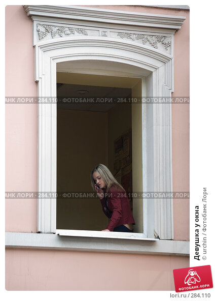 Купить «Девушка у окна», фото № 284110, снято 2 мая 2008 г. (c) urchin / Фотобанк Лори