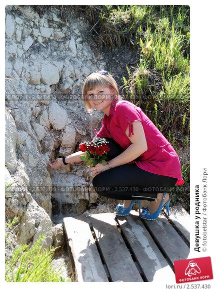 Купить «Девушка у родника», фото № 2537430, снято 8 мая 2011 г. (c) fotobelstar / Фотобанк Лори