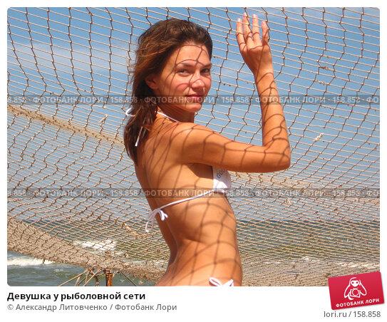 Девушка у рыболовной сети, фото № 158858, снято 12 сентября 2007 г. (c) Александр Литовченко / Фотобанк Лори