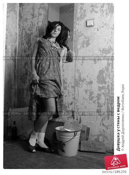 Девушка у стены с ведром, фото № 249210, снято 27 января 2007 г. (c) Андрей Доронченко / Фотобанк Лори