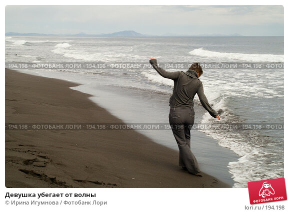 Девушка убегает от волны, фото № 194198, снято 17 октября 2007 г. (c) Ирина Игумнова / Фотобанк Лори