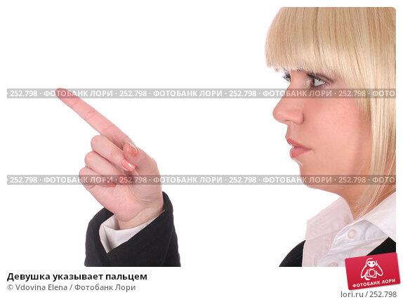 Девушка указывает пальцем, фото № 252798, снято 17 января 2008 г. (c) Vdovina Elena / Фотобанк Лори