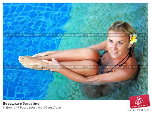 Купить «Девушка в бассейне», фото № 934962, снято 2 марта 2008 г. (c) Дмитрий Ростовцев / Фотобанк Лори