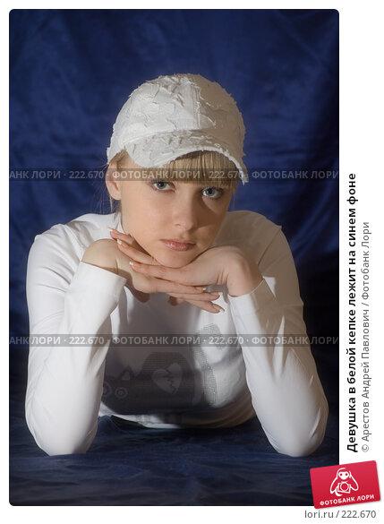 Девушка в белой кепке лежит на синем фоне, фото № 222670, снято 25 февраля 2008 г. (c) Арестов Андрей Павлович / Фотобанк Лори
