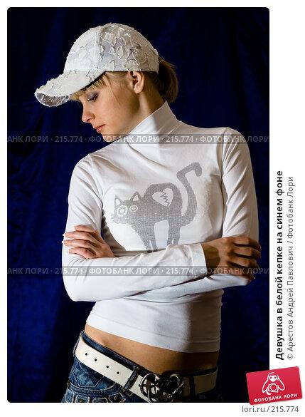 Девушка в белой кепке на синем фоне, фото № 215774, снято 25 февраля 2008 г. (c) Арестов Андрей Павлович / Фотобанк Лори