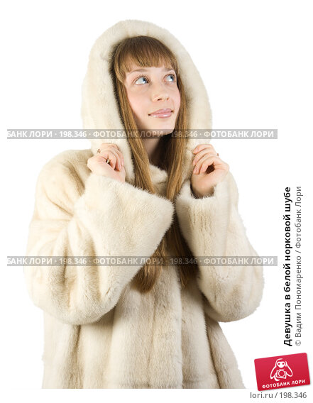 Девушка в белой норковой шубе, фото № 198346, снято 16 декабря 2007 г. (c) Вадим Пономаренко / Фотобанк Лори