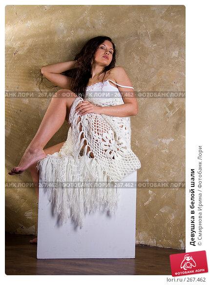 Купить «Девушка в белой шали», фото № 267462, снято 27 февраля 2008 г. (c) Смирнова Ирина / Фотобанк Лори