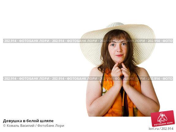 Девушка в белой шляпе, фото № 202914, снято 19 июля 2007 г. (c) Коваль Василий / Фотобанк Лори