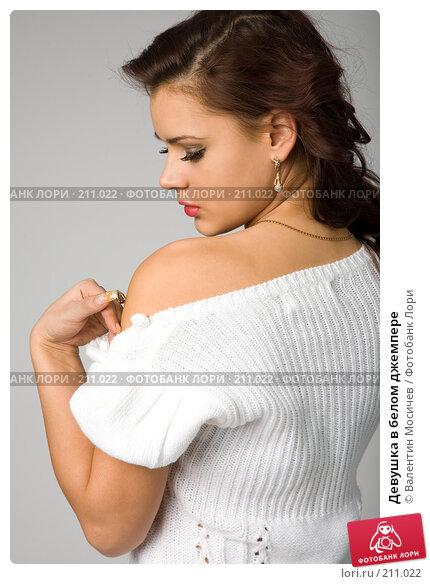 Девушка в белом джемпере, фото № 211022, снято 17 февраля 2008 г. (c) Валентин Мосичев / Фотобанк Лори
