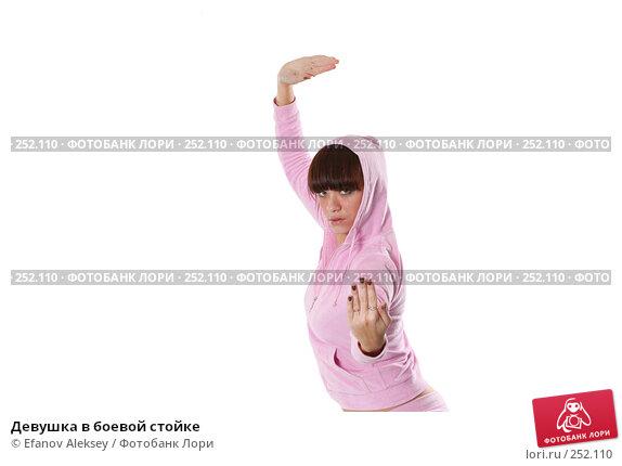 Купить «Девушка в боевой стойке», фото № 252110, снято 9 февраля 2008 г. (c) Efanov Aleksey / Фотобанк Лори