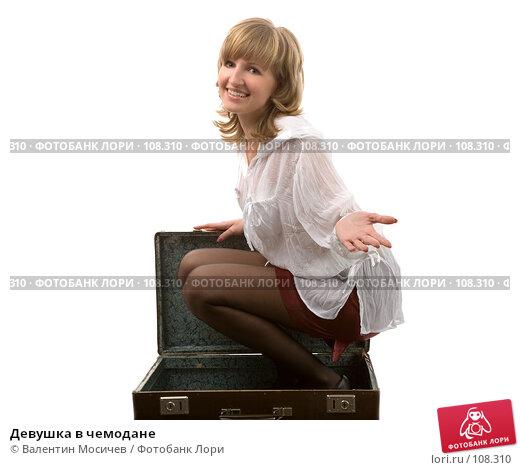Девушка в чемодане, фото № 108310, снято 1 апреля 2007 г. (c) Валентин Мосичев / Фотобанк Лори