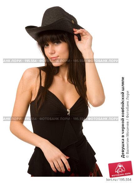 Девушка в черной ковбойской шляпе, фото № 195554, снято 22 декабря 2007 г. (c) Валентин Мосичев / Фотобанк Лори