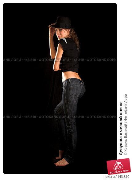 Купить «Девушка в черной шляпе», фото № 143810, снято 28 октября 2007 г. (c) Коваль Василий / Фотобанк Лори